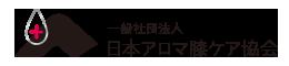 日本アロマ膝ケア協会